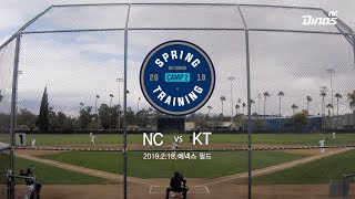 [하이라이트] NC 3-1 KT (2019.2.18, 에넥스 필드)