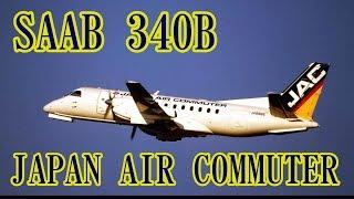 ?????(Wings of memories)JAPAN AIR COMMUTER?Saab 340