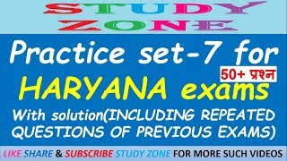 Haryana police, patwari Practice set 7 for Haryana GK History Geography Current Affairs