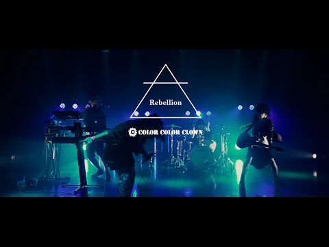 [Official Video] Rebellion - COLOR COLOR CLOWN