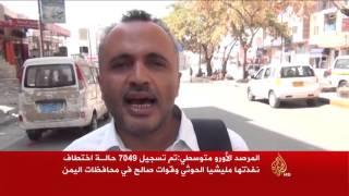ارتفاع حالات الإخفاء القسري باليمن