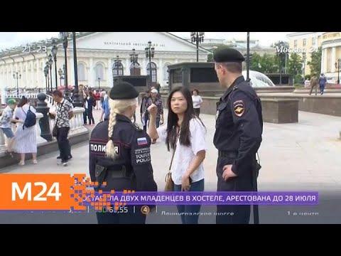 """""""Московский патруль"""": работа туристической полиции - Москва 24"""