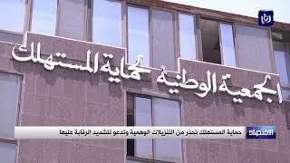 حماية المستهلك تحذر من التنزيلات الوهمية وتدعو لتشديد الرقابة عليه - (8/12/2019)