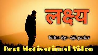 लक्ष्य | Life Inspirational video | Life Qoute Hindi Status Video, Motivational Lines By -Ajit yadav