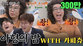 [골라봐야지][꿀잼]거의 울면서 카피추 편집했다네요↗  순수창작곡 장인의 美친매력♥ #아는형님 #JTBC봐야지