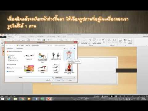 การทำภาพเคลื่อนไหวใน PowerPoint 2013