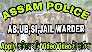 Assam Police Recuitment 2018// AB,UB,SI,Jail Warder Running// আপোনালোকে Apply কৰিছে যদি ভূল নকৰিব//