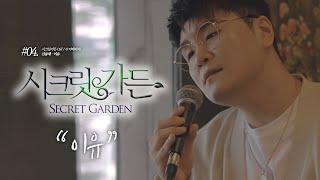 신용재 [OST TOUR ④] '신용재 - 이유' @드라마 '시크릿가든' OST