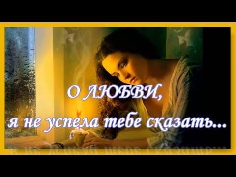 Красивое признание в любви мужчине. Ирина Билык. О любви.