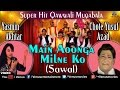 Main Aaunga Milne Ko Sawal Full Song | Qawwali Muqabla | Singer : Chhote Yusuf Azad