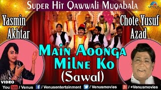 Main Aaunga Milne Ko (Sawal) Full Video Song | Qawwali Muqabla | Singer : Chhote Yusuf Azad