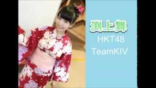 HKT48チームKⅣ渕上舞(Fuchigami Mai)ちゃんの応援動画です。 ↓こちらも...