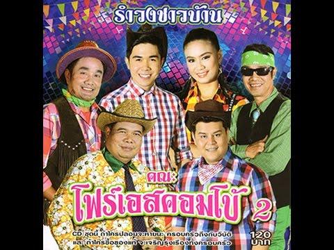 สาละวันรำวง  - บรรพต พนมรุ้ง [Official Audio]