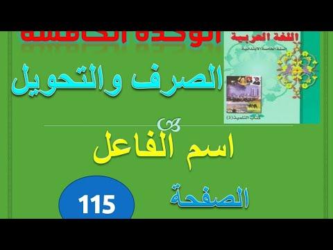 المنير في اللغة العربية الوحدة 5 الصرف والتحويل 1 اسم الفاعل ص 115 116 Youtube