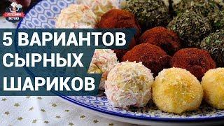 Невероятно вкусные сырные шарики: 5 вариантов. Как приготовить? | Сырные шарики рецепт