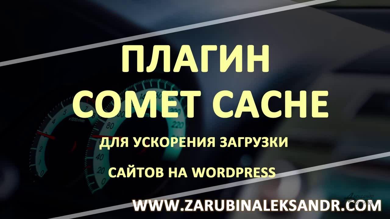 Comet Cache- плагин для ускорения загрузки сайта на WordPres