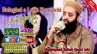 Balaghal o Labe Kamalehi | Muhammad Zubair Qadri Uk | Mahfil e Naat IN Sohail Tower Anarkali Lhr 4K