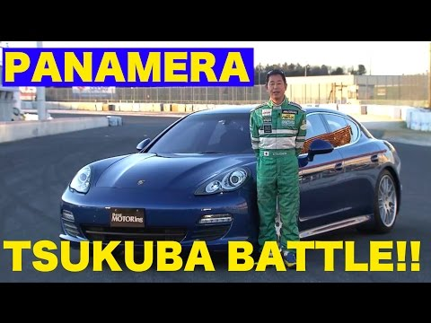 ポルシェ パナメーラ vs.ライバル 筑波BATTLE!! 2010【Best MOTORing】