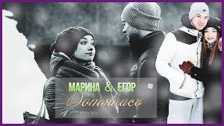Марина & Егор | Дотянись