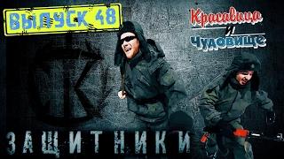 """видео: ЗАЩИТНИКИ """"Красавица и Чудовище"""" (Выпуск 48)"""