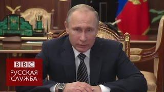 Путин объявил о перемирии между властями и повстанцами в Сирии