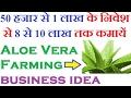 Aloe Vera Plant Farming Business Idea In Hindi