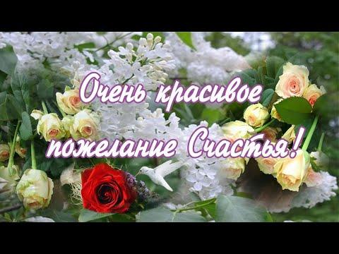 Очень красивое Пожелание Счастья!