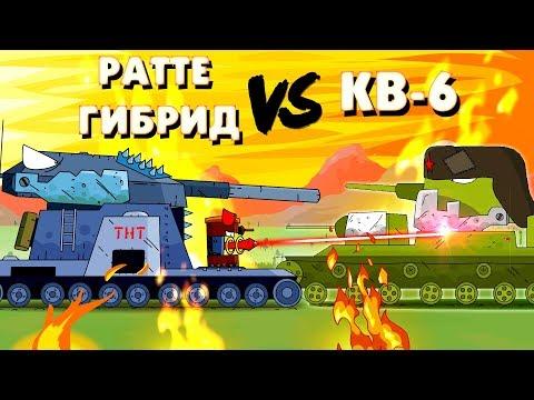 Ратте + Гибрид против КВ-6 - Мультики про танки