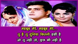 MEHBOOB MERE MEHBOOB MERE - Patthar Ke Sanam - HQ VIDEO LYRICS KARAOKE