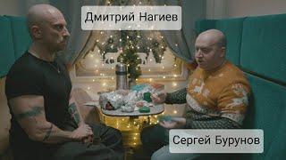 Как поспорили Дмитрий Нагиев и Сергей Бурунов. Короткометражный фильм.