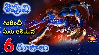 Video 6 Fascinating Forms of Lord Shiva శివుని గురించి మీకు తెలియని 6 రూపాలు  in Telugu by Planet Telugu download MP3, 3GP, MP4, WEBM, AVI, FLV Januari 2018