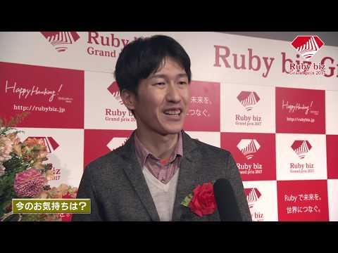 Ruby Bizグランプリ2017特別賞/株式会社クレオフーガ