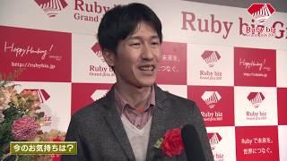 Gambar cover Ruby bizグランプリ2017特別賞/株式会社クレオフーガ