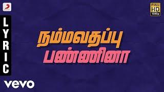 Aandan Adimai Nammava Thappu Pannina Tamil Lyric Sathyaraj Ilaiyaraaja
