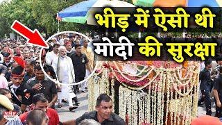 High Security में थे Atal Ji की अंतिम यात्रा में चल रहे PM Modi !