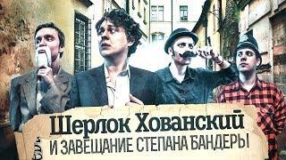 Шерлок Хованский и завещание Степана Бандеры