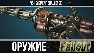 Оружие из игр - Fallout - Миниган CZ53 и CZ57 Мститель