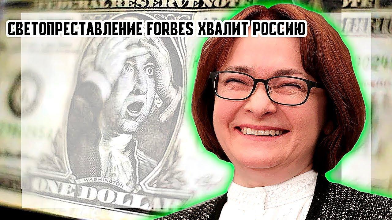 Forbes хвалит Россию. Эмо-коммунисты, либералы в шоке!