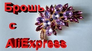 Брошь с AliExpress / обзор броши с AliExpress / обзор №3