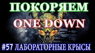 PAYDAY 2 покоряем ONE DOWN #57 ЛАБОРАТОРНЫЕ КРЫСЫ