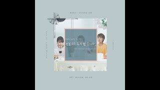 [OST] 소정 (레이디스 코드) - Walkin' on air (선물이 도착했습니다 OST)