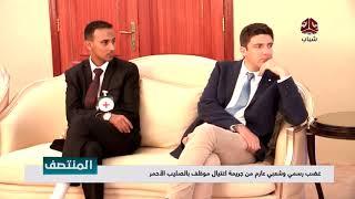 غضب رسمي وشعبي عارم من جريمة اغتيال موظف بالصليب الأحمر   تقرير يمن شباب