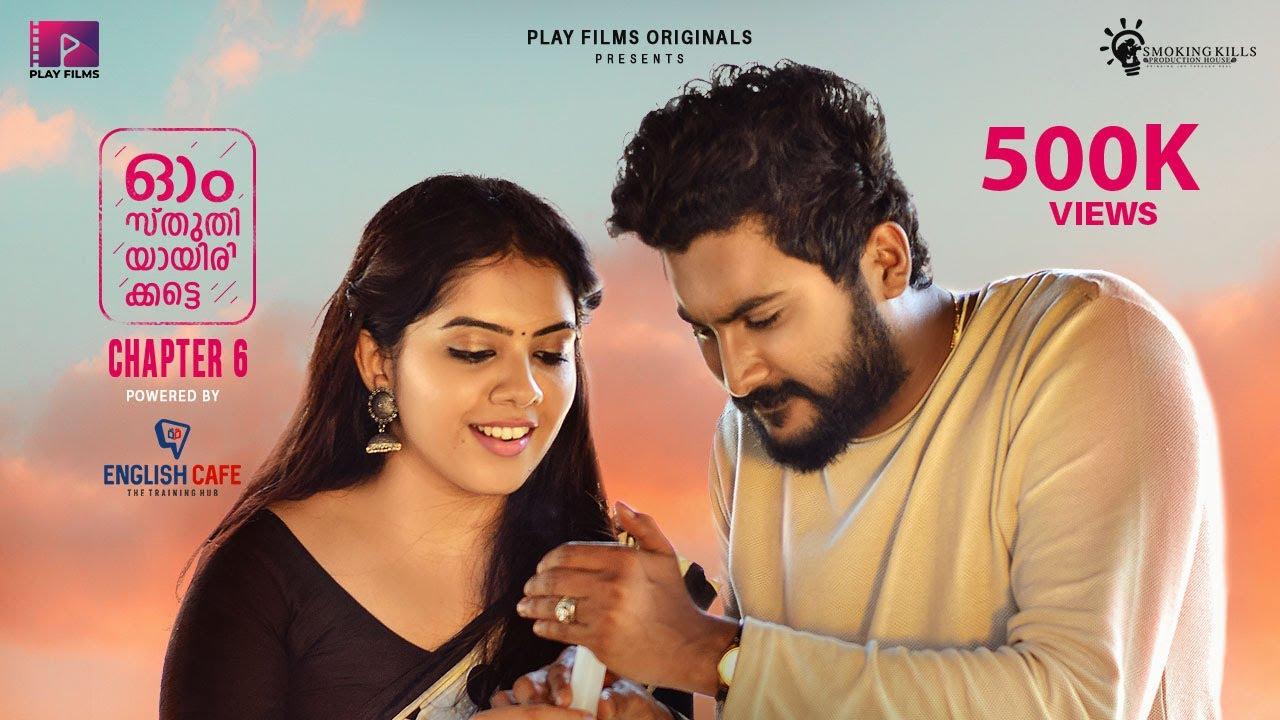 Download Ohm Sthuthiyayirikatte | Chapter 6 | Malayalam Webseries | Sharick | Vidhya | English Cafe