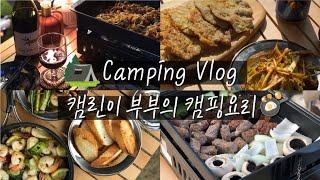 쉬어가는 코너, 캠린이 부부 캠핑요리 모음집 (feat…