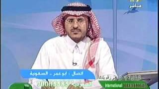 Download Video الدكتور فهد يفسر رؤيا أبو عمر (تقبيل المرأة) MP3 3GP MP4