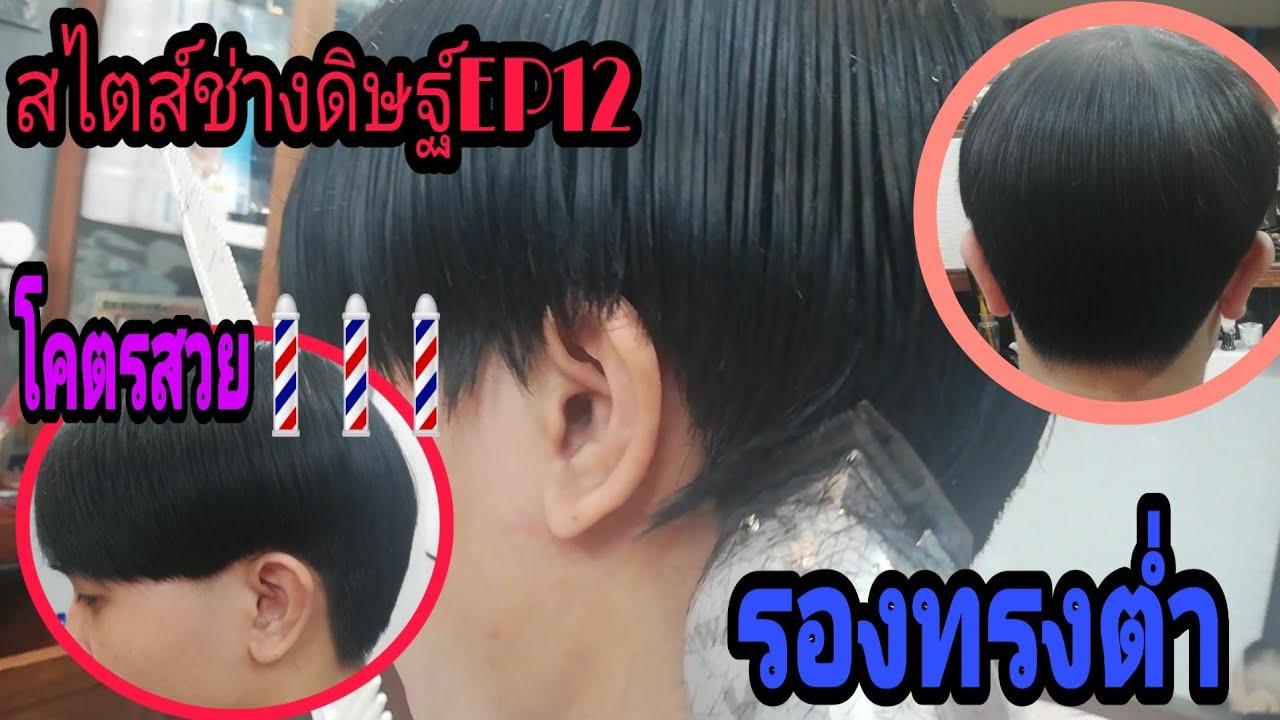 #สไตส์ช่างดิษฐ์EP12 #รองทรงต่ำ สไตส์วันรุ่นโคตร #ตัดผมชาย #Barber #THAIBARBERCHANNEL