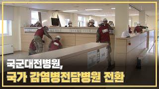국군대전병원, 감염병 …