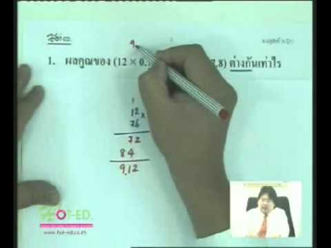 ข้อสอบคณิต ป.6 เข้าม.1 part 1_13.flv