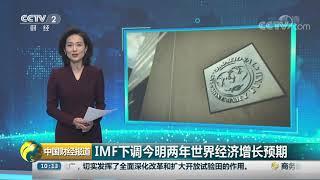 [中国财经报道]IMF下调今明两年世界经济增长预期| CCTV财经