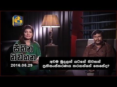 Sihina Niwahana | Interview with Thilak pattiyakumbura 2016-05-29